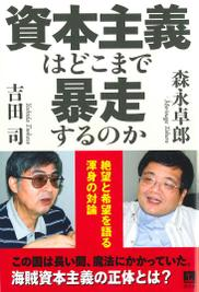 Yoshidamorinaga