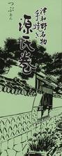 Genjimaki03
