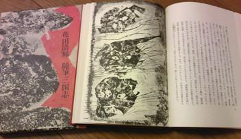 Hanadazuihitsusangokushi