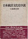 日本統計文化史序説 (1972年)
