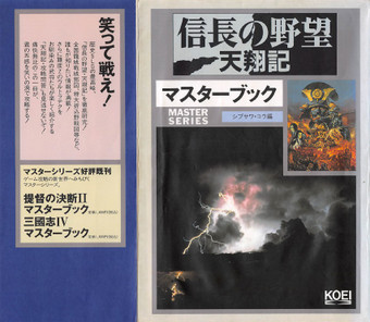 Tenshokimasterbook