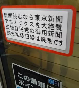 Tokyo20160526