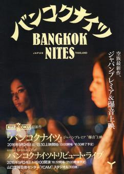 Bangkoknites01