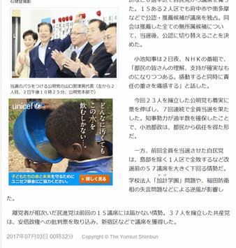 Yomiuri201707033_2