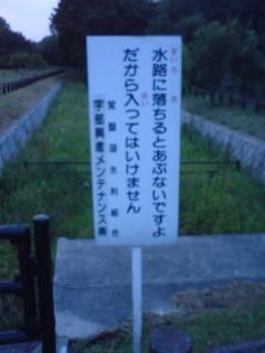 常盤公園の看板
