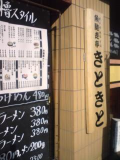北広島の居酒屋