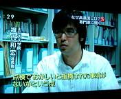 山口秋芳プラザホテルの事件でインタビューを受けた件