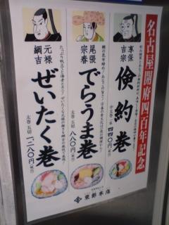 出張で名古屋に行った