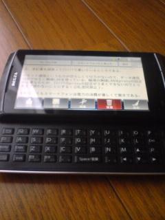 スマートフォンにしました