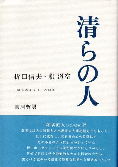清らの人―折口信夫・釈迢空 「緑色のインク」の幻想