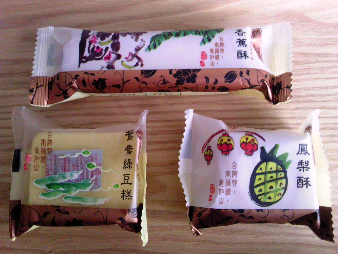 台湾名物パイナップルケーキ:「なぜ美味しい?」「パン屋だから!」