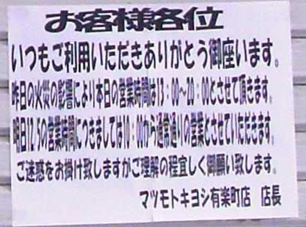 Yurakuchokasai04